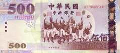 Тайвань: 500 юаней (2005 г.)