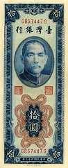 Тайвань: 10 юаней 1954 г.
