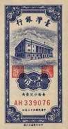 Тайвань: 1 цент 1954 г.