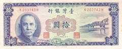Тайвань: 10 юаней (1960 г.)