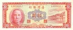 Тайвань: 10 юаней (1968 г.)