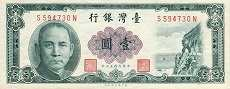 Тайвань: 1 юань (1961 г.)