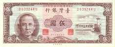 Тайвань: 5 юаней (1968 г.)