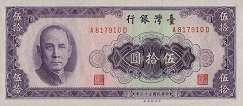 Тайвань: 50 юаней (1964 г.)