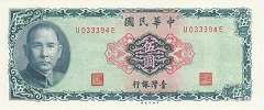 Тайвань: 5 юаней (1969 г.)
