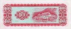 Тайвань: 10 юаней (1969 г.)