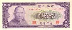 Тайвань: 50 юаней (1970 г.)