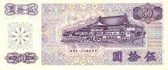 Тайвань: 50 юаней (1972 г.)