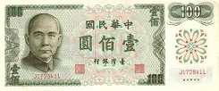 Тайвань: 100 юаней (1972 г.)
