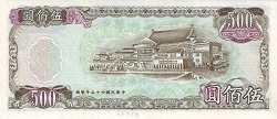 Тайвань: 500 юаней (1976 г.)