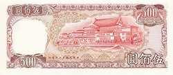 Тайвань: 500 юаней (1981 г.)