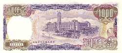 Тайвань: 1000 юаней (1981 г.)
