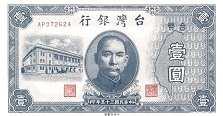Тайвань: 1 юань (1946 г.)
