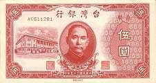 Тайвань: 5 юаней (1946 г.)