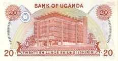 Уганда: 20 шиллингов (1982 г.)