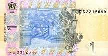 Украина: 1 гривна 2011 г.