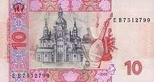 Украина: 10 гривен 2006 г.