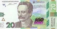 Украина: 20 гривен 2016 г. (юбилейная)