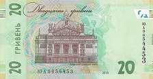 Украина: 20 гривен 2018 г.