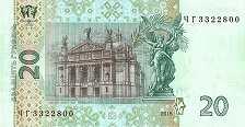 Украина: 20 гривен 2016 г.