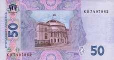 Украина: 50 гривен 2011 г.