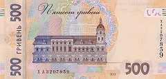 Украина: 500 гривен 2015-2018 г.