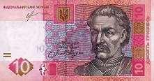 Украина: 10 гривен 2013 г.