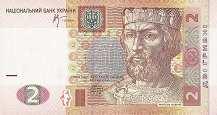 Украина: 2 гривны 2005 г.