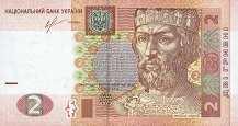 Украина: 2 гривны 2004-18 г.