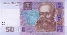 Украина: 50 гривен 2004 г.
