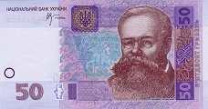 Украина: 50 гривен 2005 г.