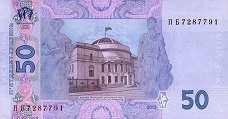 Украина: 50 гривен 2013 г.