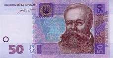 Украина: 50 гривен 2004-14 г.