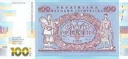 Украина: 100 гривен 2018 г. (юбилейная)