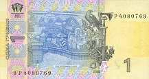 Украина: 1 гривна 2006-18 г.