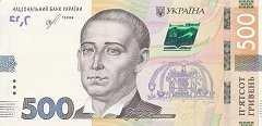 Украина: 500 гривен 2018 г.