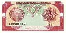 Узбекистан: 3 сума 1994 г.