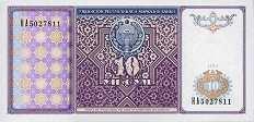 Узбекистан: 10 сумов 1994 г.