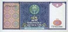 Узбекистан: 25 сумов 1994 г.