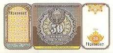 Узбекистан: 50 сумов 1994 г.