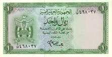 Йемен: 1 риал (1964-67 г.)