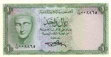 Йемен: 1 риал (1969 г.)