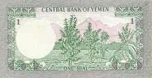Йемен: 1 риал (1983 г.)