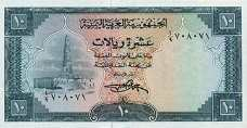 Йемен: 10 риалов (1969 г.)