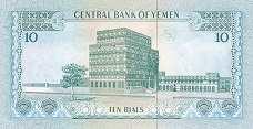 Йемен: 10 риалов (1973 г.)