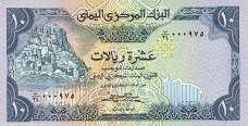 Йемен: 10 риалов (1981-83 г.)