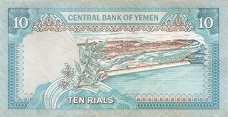 Йемен: 10 риалов (1990 г.)