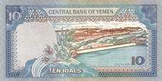 Йемен: 10 риалов (1992 г.)