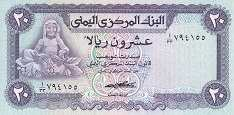 Йемен: 20 риалов (1973 г.)