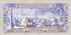 Йемен: 20 риалов (1985 г.)